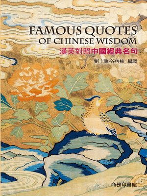 cover image of 漢英對照中國經典名句