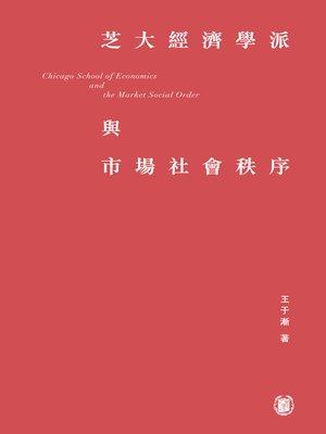cover image of 芝大經濟學派與市場社會秩序