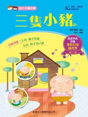 cover image of 親子共讀故事-三隻小豬