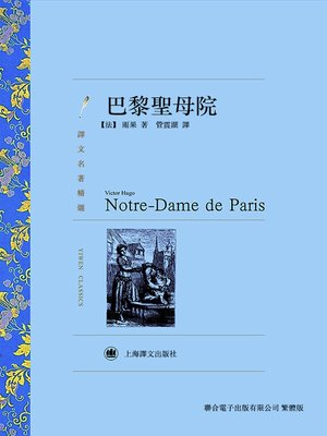 cover image of 巴黎聖母院