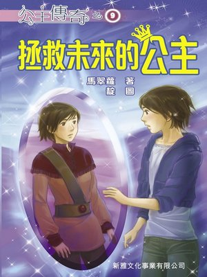 cover image of 公主傳奇9‧拯救未來的公主