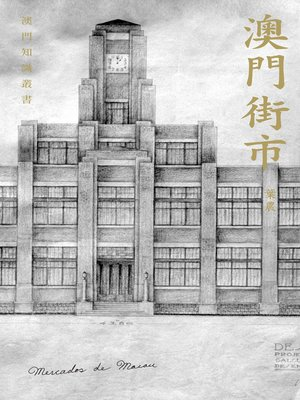 cover image of 澳門街市