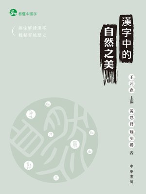 cover image of 漢字中的自然之美