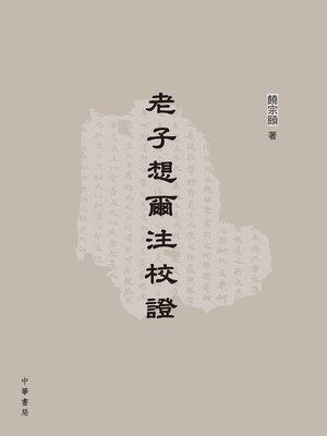 cover image of 老子想爾注校證