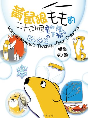 cover image of 黃鼠狼毛毛的二十四個節氣