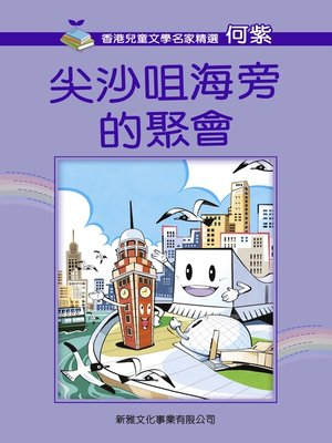 cover image of 尖沙咀海旁的聚會