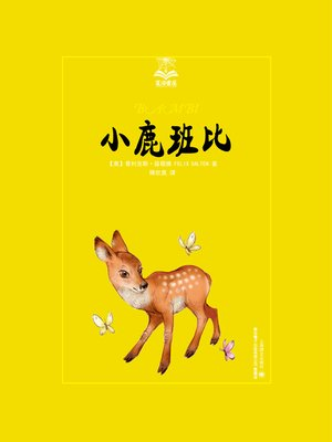 cover image of 小鹿班比