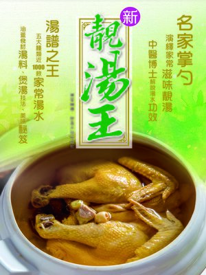 cover image of 新靚湯王