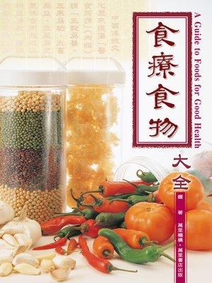 cover image of 食療食物大全