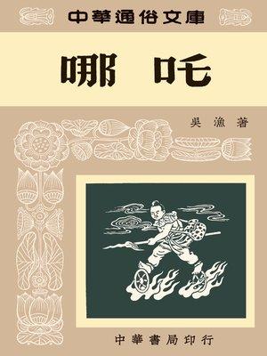 cover image of 哪吒--中華通俗文庫