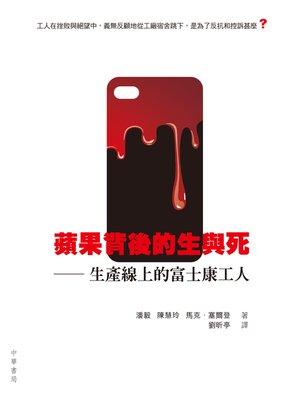 cover image of 蘋果背後的生與死──生產線上的富士康工人