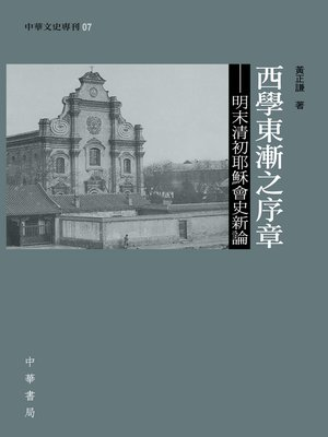 cover image of 西學東漸之序章