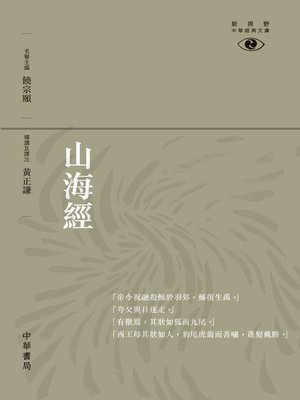 cover image of 山海經【新視野經典文庫】