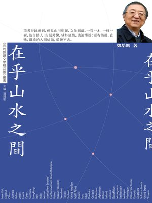 cover image of 在乎山水之間【我的旅遊文學精品庫】