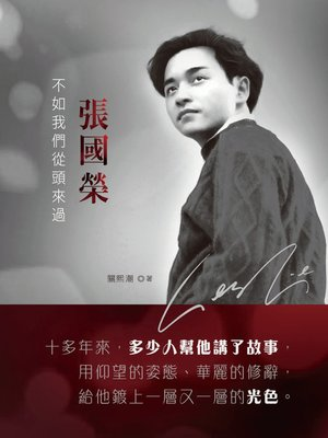 cover image of 張國榮