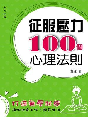 cover image of 征服壓力100個心理法則