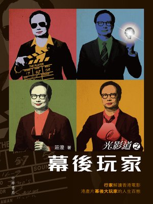 cover image of 光影道之幕後玩家
