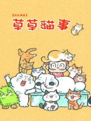 cover image of 草草貓事