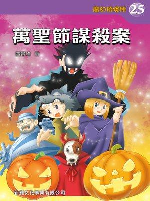 cover image of 魔幻偵探所#25--萬聖節謀殺案