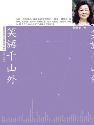 cover image of 笑語千山外