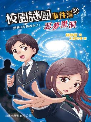 cover image of 校園謎團事件簿2‧惡夢黑洞