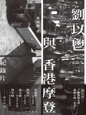 cover image of 劉以鬯與香港摩登