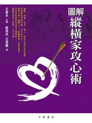 cover image of 圖解縱橫家攻心術