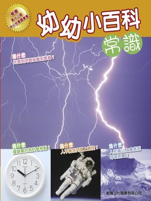 cover image of 幼幼小百科‧常識