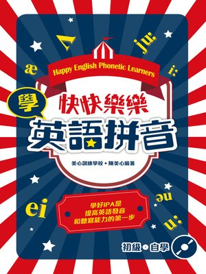 cover image of 快快樂樂學英語拼音