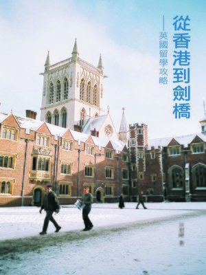 cover image of 從香港到劍橋—英國留學攻略