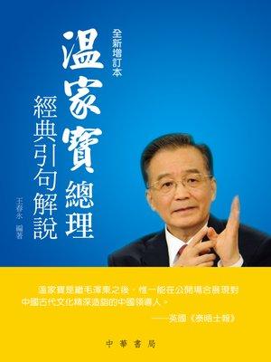 cover image of 溫家寶總理經典引句解說(全新增訂本)