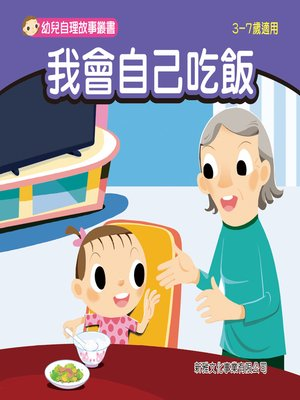 cover image of 幼兒自理故事叢書-我會自己吃飯