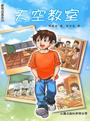 cover image of 夢想成真‧天空教室