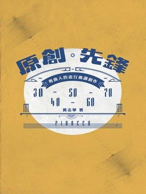 cover image of 原創先鋒--粵曲人的流行曲調創作