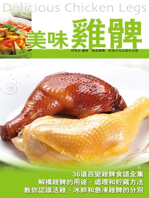 cover image of 美味雞髀