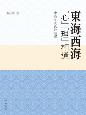 cover image of 東海西海「心」「理」相通——中西文化比較通釋
