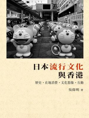 cover image of 日本流行文化與香港