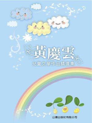cover image of 黃慶雲兒童文學作品精選
