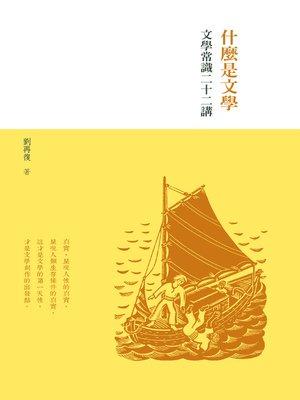 cover image of 什麼是文學--文學常識二十二講