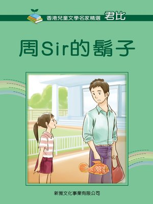 cover image of 周Sir的鬍子