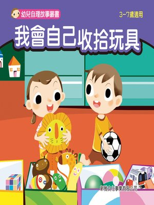 cover image of 幼兒自理故事叢書-我會自己收拾玩具