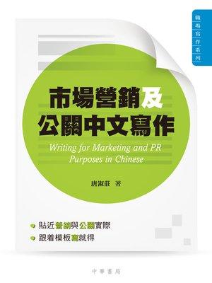 cover image of 市場營銷及公共關係中文寫作