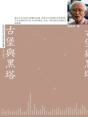 cover image of 古堡與黑塔【我的旅遊文學精品庫】