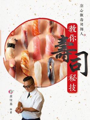 cover image of 空心飯壽司傳人教你壽司秘技