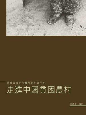 cover image of 走進中國貧困農村-從實地調研看醫療衛生與民生