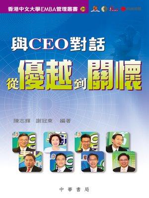 cover image of 與CEO對話:從優越到關懷