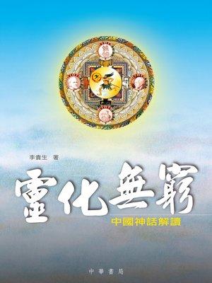 cover image of 靈化無窮——中國神話解讀
