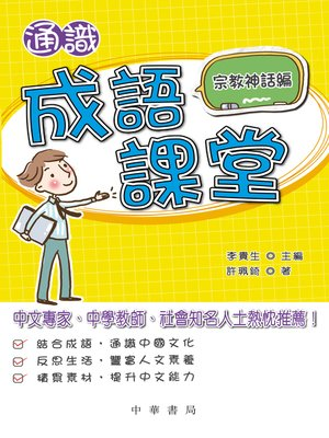 cover image of 通識成語課堂﹕宗教神話編