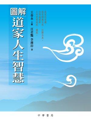 cover image of 圖解道家人生智慧