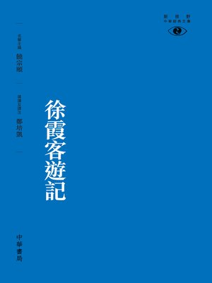 cover image of 徐霞客遊記【新視野中華經典文庫】